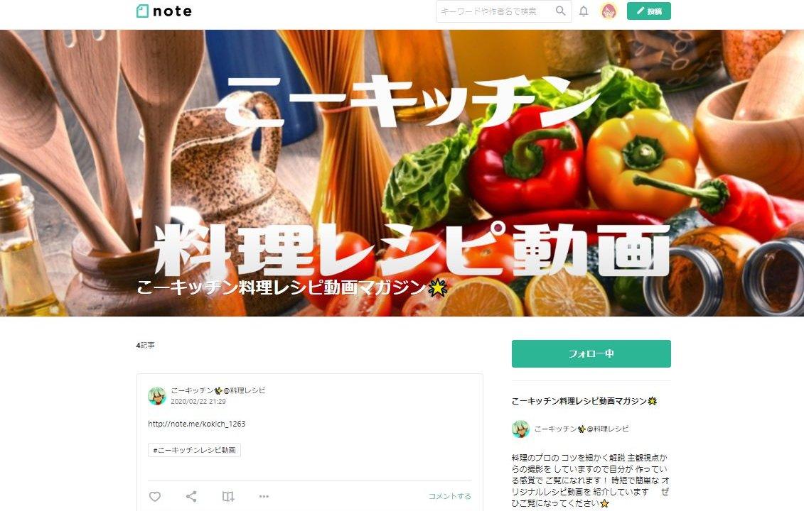 こーキッチン料理レシピ動画マガジントップ画面